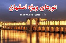 esfehan4 - تور ویژه اصفهان