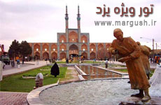 yazd - تور ویژه استان یزد