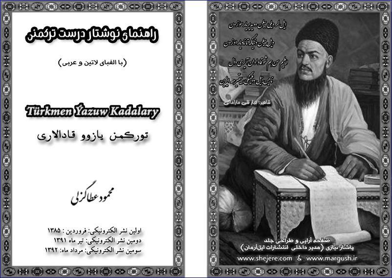 طرح اولیه جلد - برای کتابچه آموزش نوشتار درست ترکمنی (سیاه سفید)