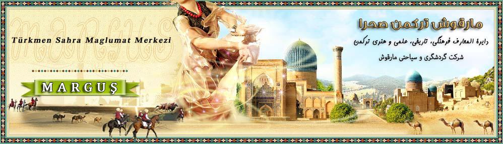 مارقوش ترکمن صحرا / شرکت گردشگری و سیاحتی گلستان و ترکمن صحرا