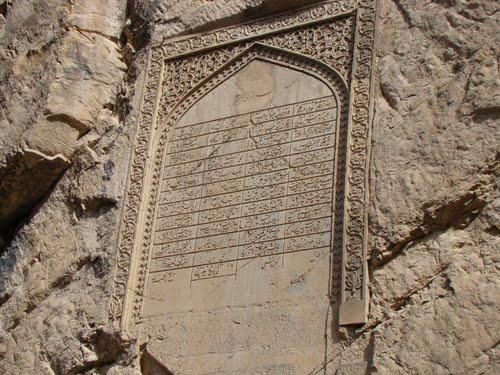 کتیبه قلعه ارغون شاه