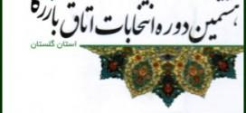ائتلاف بزرگ اتاق بازرگانی استان گلستان