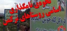 علت و نحوهی نامگذاری روستاهای ترکمن