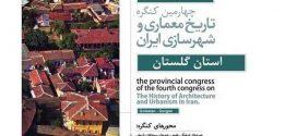 برگزاری چهارمین کنگره تاریخ معماری و شهرسازی ایران در گلستان